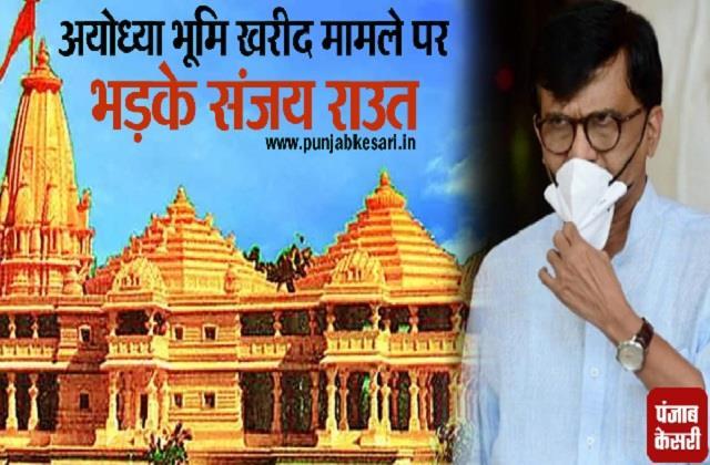 ayodhya land purchase dispute sanjay raut statement