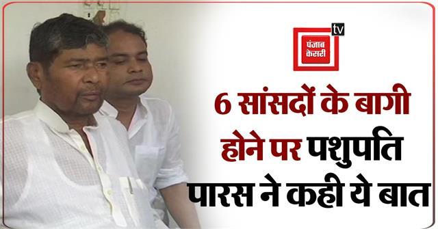 statement of pashupati paras