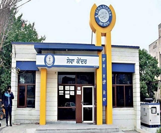 change time of service centers in jalandhar