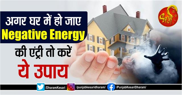 vastu remedies of negative energy in home