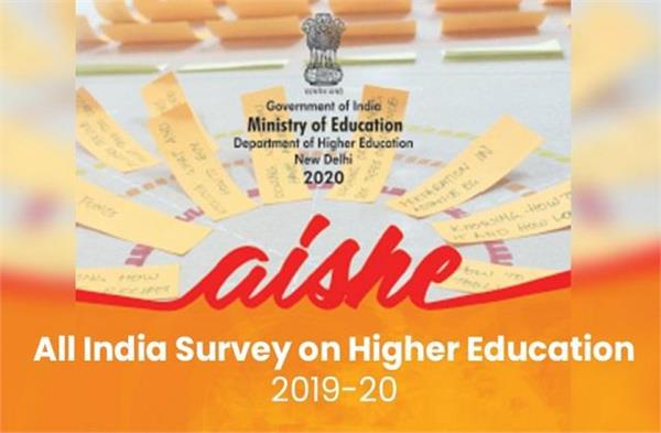 all india survey on higher education report 2019 20 released