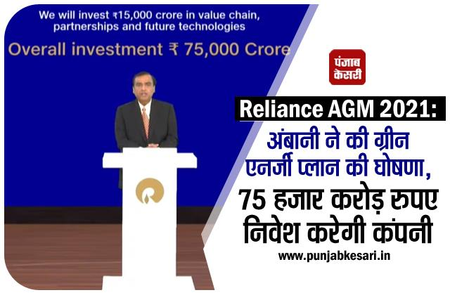 ambani announces green energy plan the company will invest rs 75 000 crore