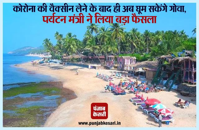 only tourists with both vaccination doses must be allowed in goa