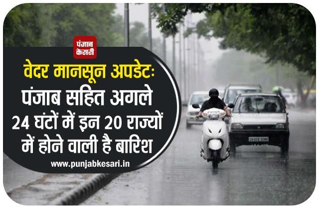 whether monsoon update heavy rainfall predicted in 20 states