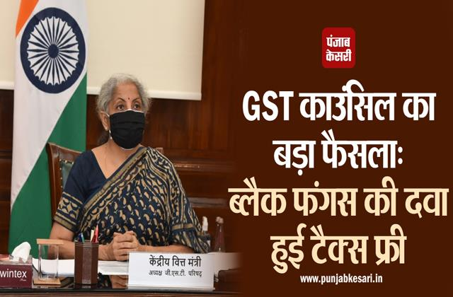 gst council meeting today tax may be fixed on corona vaccine medicine
