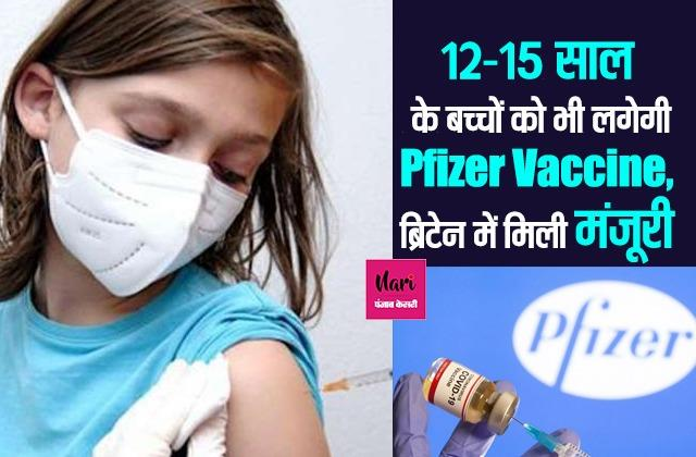 12-15 साल के बच्चों को भी लगेगी Pfizer Vaccine, ब्रिटेन में मिली मंजूरी