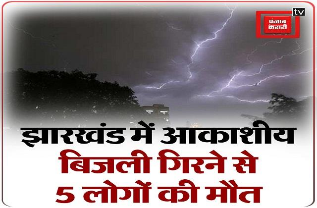 five people died due to lightning in jharkhand
