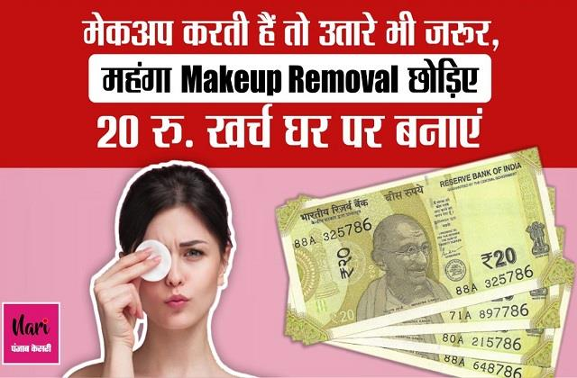 सारी उम्र ढीली नहीं होगी Skin, जब 20 रु. में घर पर बनेगा 250 का प्रॉडक्ट्स