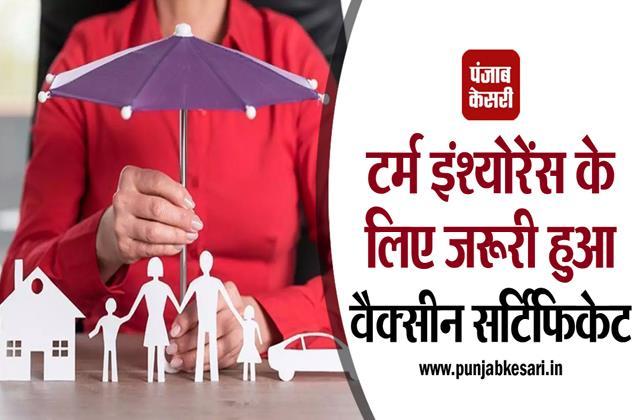 max life tata aia make vaccination mandatory for term life insurance