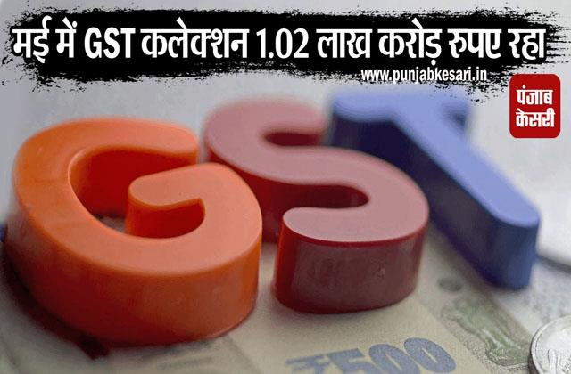 gst collection in may stood at rs 1 02 lakh crore finance ministry