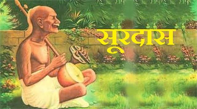 religious concept about ramdas bairagi