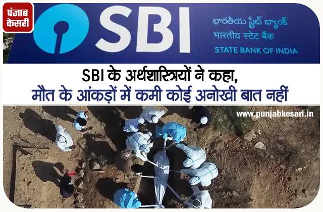 sbi economists said the reduction in the death toll is not a unique thing