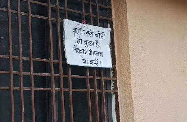 terror of thieves in ranchi posters pasted on the door of the house