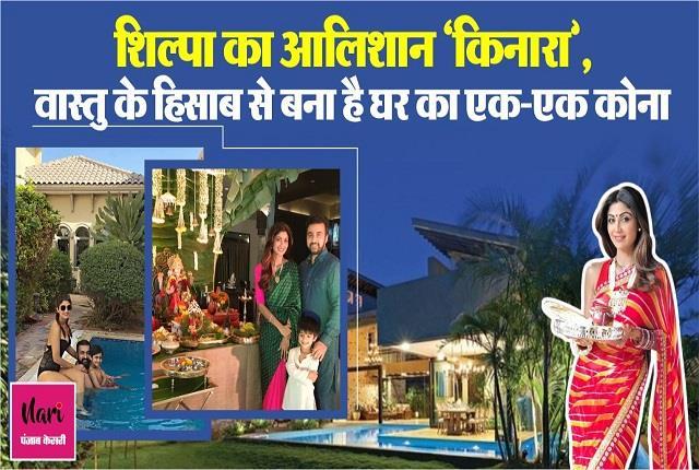 शिल्पा का आलिशान 'किनारा', वास्तु के हिसाब से बना है घर का एक-एक कोना