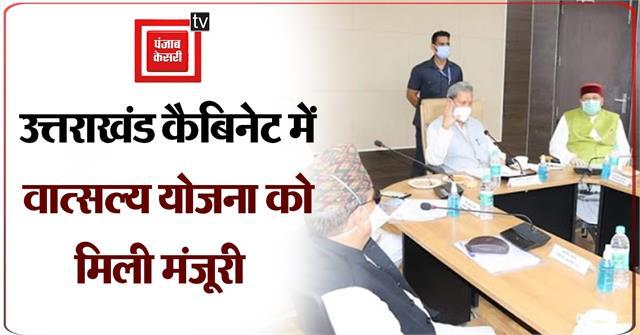 vatsalya scheme got approval in uttarakhand cabinet