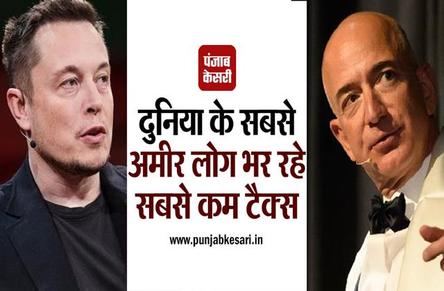 from jeff bezos to elon musk several billionaires paid no