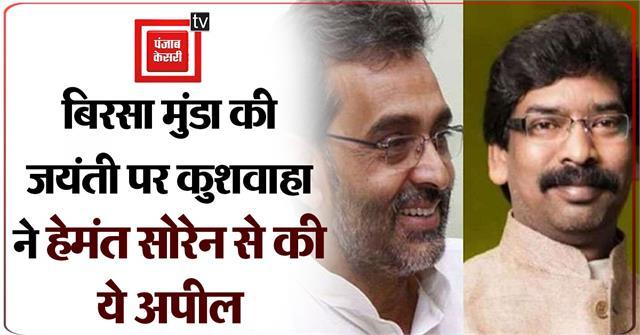 kushwaha calls hemant successful on birsa munda anniversary