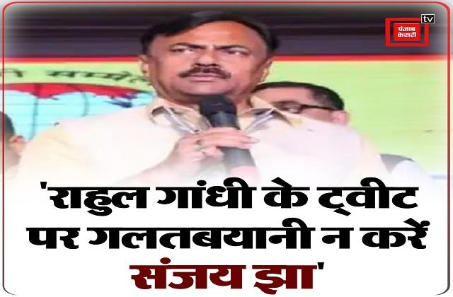premchandra mishra targets sanjay jha