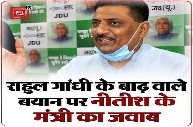 nitish s minister s reply on rahul gandhi s flood statement