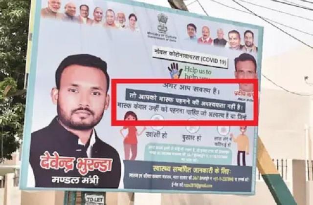 people were surprised to see netaji s hoarding wrote  if