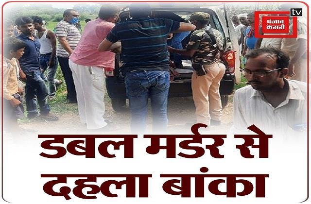 uncle nephew brutally murdered in banka