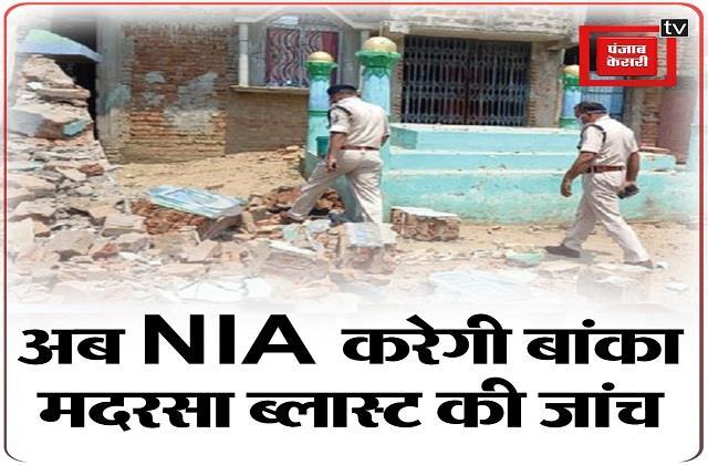 banka madrasa blast now nia will investigate the matter
