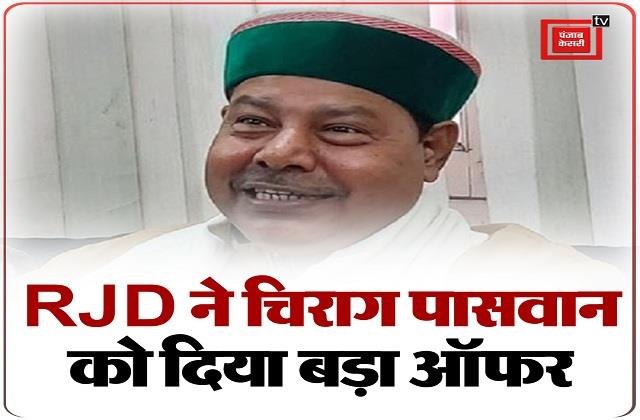 bhai virendra s big statement after two tears in ljp
