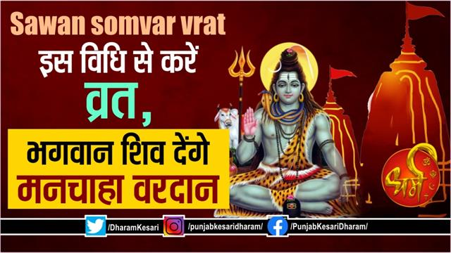 savan monday method of fasting lord shiva will give this gift