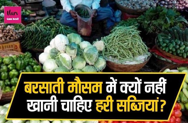 बरसाती मौसम में क्यों नहीं खानी चाहिए हरी सब्जियां? एक्सपर्ट से जानिए जवाब