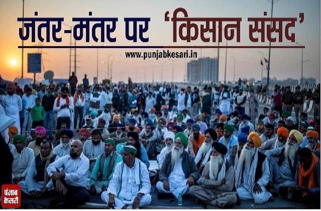 farmers parliament jantar mantar