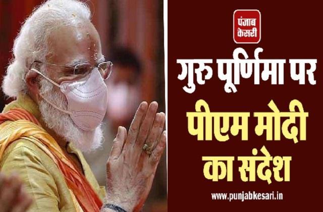 guru purnima narendra modi speech