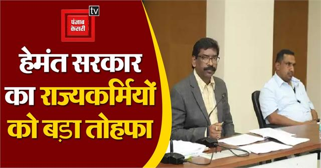 hemant government gave big gift to the state workers
