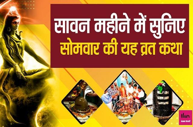 कैसे शुरू हुए थे सावन के सोमव्रत, भगवान शिव ने दिया था एक अभाग्न को सुहागन का आशीर्वाद
