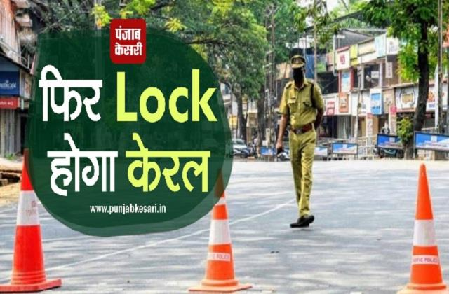 complete lockdown in kerala on 31st july and 1st august