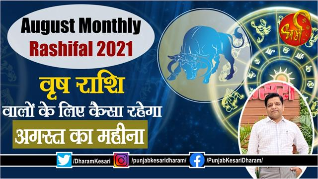 august monthly rashifal