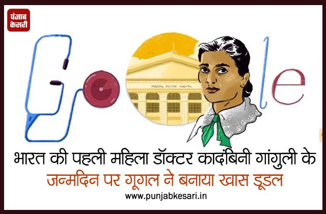 google made a special doodle on birthday of india first female doctor