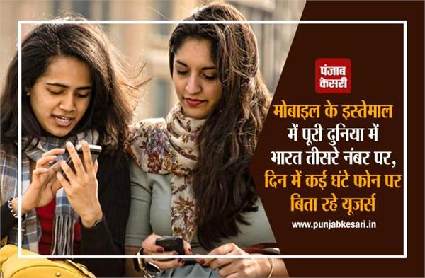 india at number three in the whole world in mobile usage
