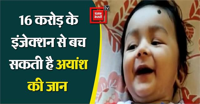 injection of 16 crores can save the life of ayansh