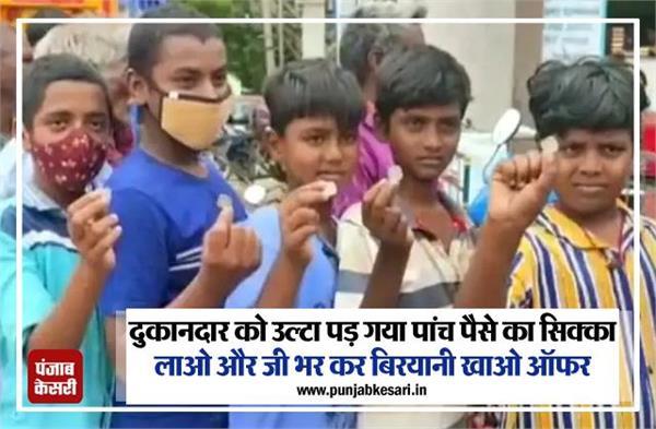huge crowd gathers to buy biryani for 5 paise