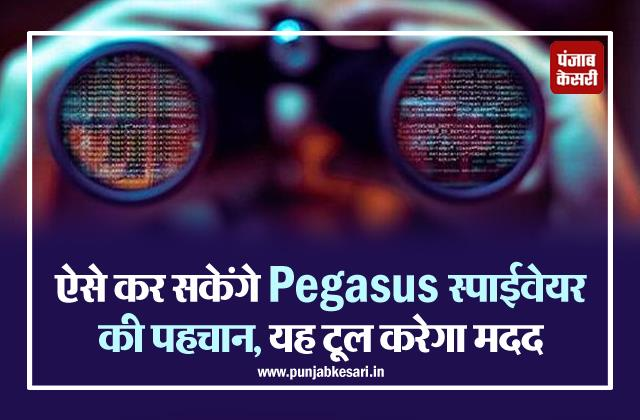 pegasus spyware signs can be detected on your phone using this dedicated tool