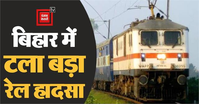 major train accident averted in bihar