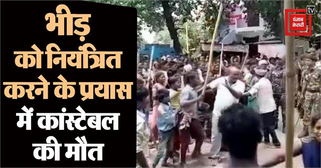 constable dies while trying to control the crowd