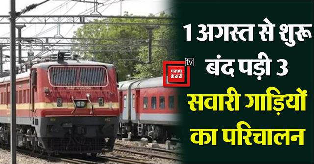 operation of 3 passenger trains started from august 1