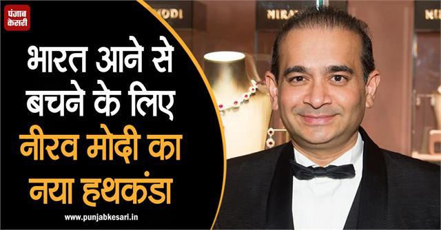 national news punjab kesari nirav modi london high court mumbai