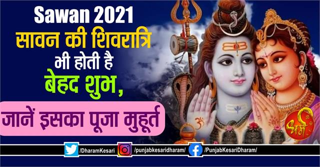 sawan 2021 shivratri pujan muhurat and importance