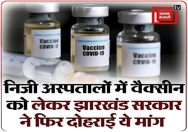 government demands reduction of vaccine quota in private hospitals to 5