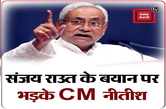 cm nitish furious over sanjay raut s statement