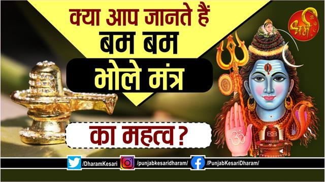 importance of bol bam bam bhole mantra in sanatan dharm