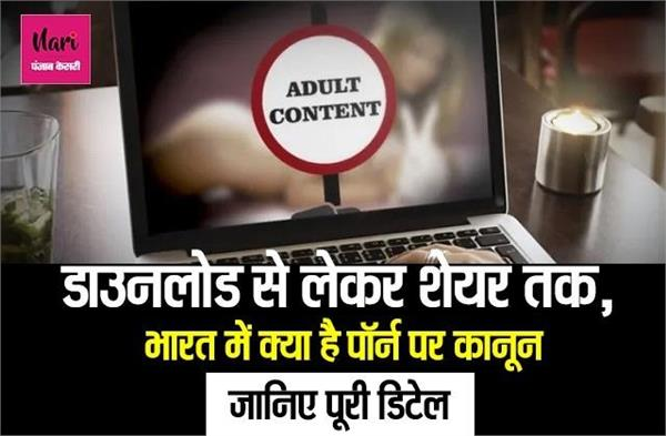 भारत में अडल्ट वीडियो देखना वैध या अवैध? जानें क्या कहता है देश का कानून