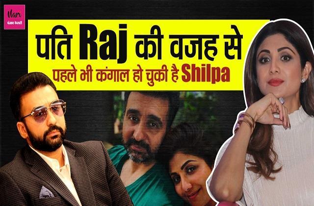 पति राज की वजह से पहले भी कंगाल हो चुकी है शिल्पा, डूब गया था सारा Business